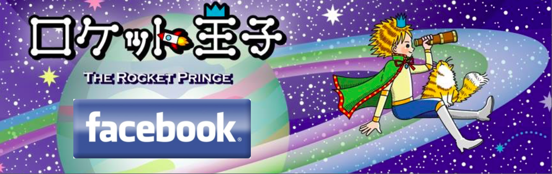TheRocketPrince_FB_Banner.png